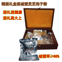 Ganoderma lucidum spore powder Longquan Ganoderma powder farmers produce genuine robe powder 4 bags to send a gift box