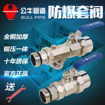 Bull pipe boutique double hot melt explosion-proof 2025 32 home 1 inch valve diverter into the backwater filter valve