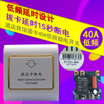 Take the Switch low-frequency hotel hotel card 40A three-line arbitrary induction take appliances with delay ic card