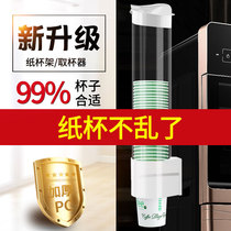 Disposable cup holder automatic take cup dispenser water dispenser cups cups plastic cup holder free punch racks