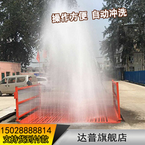Automatic construction site washing turbine engineering car washing machine induction large vehicle flushing Platform car wash table Manufacturers