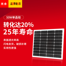 Photosynthetic 50W solar panel solar 12v small charging panel solar power system home 220V