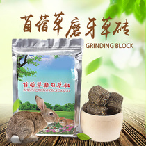 Alfalfa grass tooth grinding grass block rabbit rabbit guinea pig Chinchilla guinea pig hamster cabbage common grass brick 500g