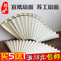 Xuan Paper folding fan Su fan blank replacement half-cooked Xuan 7 8 9 10 11 12 inch Calligraphy Creation handmade