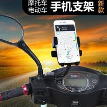 What support car mobile navigation bracket tram mobile phone holder electric motorcycle food delivery with mobile phone holder