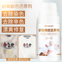 Bleach white clothing clothing dyeing remover restores dyed string whitening powder deyellow84 bleach