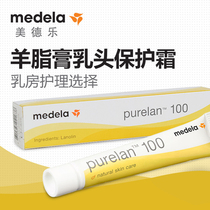 Medela Medela pure lecithin cream nipple cracking cream care cream 7g Swiss imported