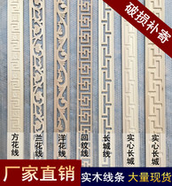 Chinese solid wood line TV background decorative wooden ceiling decoration decorative border line carving waist line pressure edge strip