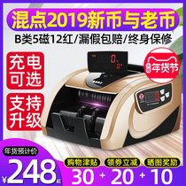 (2019 new version of the detector high-end quality) kangyue detector Bank special intelligent cash machine small household commercial office portable new version of the RMB Class B rechargeable money machine