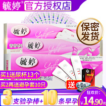 Cytrine pregnancy test stick 1 Pack 3 boxes of early pregnancy test paper 10 Test accurate measurement of Pregnancy pregnancy test female high precision