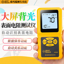 Shima AS982 surface resistance Tester impedance Tester insulation resistance Tester static Tester