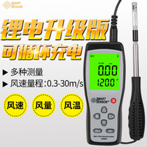Sima AR866A hot-wire thermal anemometer hand-held air flow Tester anemometer anemometer