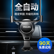 Philips Car Phone Holder Car support bracket car navigation support gravity Universal Universal