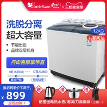 Little Swan has a large capacity of 12kg double-barrel barrel wave wheel semi-automatic household washing machine TP120-S908.