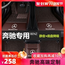 Mercedes-Benz e300l glc260 c260l c200l gla200 a200l surrounded by e260l car mats