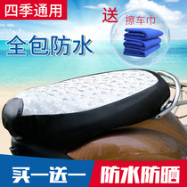 Summer motorcycle cushion cover leather waterproof and sun proof four seasons universal electric pedal battery car insulation cushion seat cover