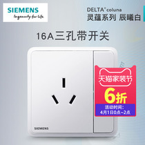 Siemens switch socket panel Ling Yun Chen Xi Bai household 86 type high power 16A three-hole with switch socket