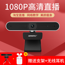 Oni A30 HD beauty 1080P camera with a microphone desktop computer with Taobao Live face recognition