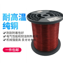 Motor paint wrap copper wire pure copper copper coil high temperature QZ-2 130L (1PEW) 1kg.