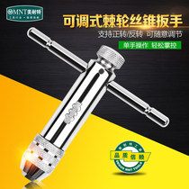 German beauty nester tapping wrench positive and negative adjustable tap wrench Long T-tap twist hand ratchet manual