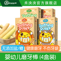 Hefty and accommodating imported infant molar rod without salt complementary food baby snacks Baby Molar biscuits 4 box