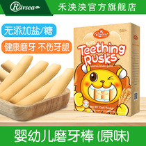 Growing original imported infant molar stick flavor salt-free food baby snacks baby teeth cake 6 months