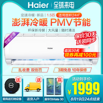 Haier air conditioning 1 5 p p hook cold home energy-saving mute dual-use wall-mounted official flagship store JDM