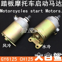 Motorcycle Honda Dasha CH125 wind speed spring wind water cold air-cooled jaws start Motor start Motor