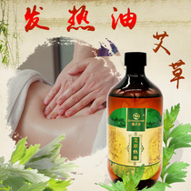 Old ginger oil Wormwood Oil Body Massage Hot scraping feet ginger thermal oil 520ml heat dampness cold