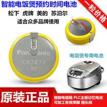 Panasonic button battery CR2477 3V rice cooker personnel positioning card PLC industrial control equipment lithium-ion