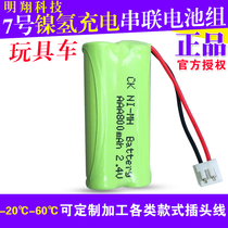 No. 7 Battery Pack 2 4v 3 6v electric toothbrush child machine toy car rechargeable battery AAA 800MAH