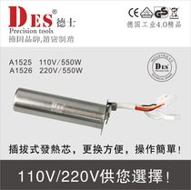 DES Ters Germany imported H92 hot air gun heating core heating element DES560B C A warm A1526.