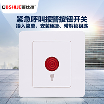 Should emergency alarm button switch call SOS help switch panel PB-28 manual fire alarm panel