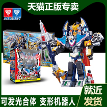 Giant god of war strike team toy sun planet Fighter King deformation fit boy large diamond robot 3-4 years old