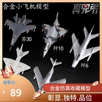 Classic fighter 1: 100 J 5 J 6 J 7 fighter alloy J 20 Su 35 aircraft model ornaments finished J 10
