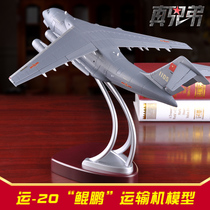 1: 120 shipped 20 model alloy Y20 transport aircraft static aircraft model ornaments simulation military model gift