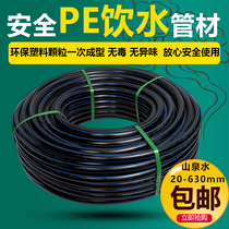 50HDPE pipe water supply pipe 6 points 202532pe water pipe water pipe threading 4 points pe water irrigation pipe