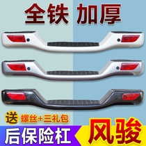 The Great Wall pickup modified wind Jun 3 wind Jun 5 European version of the rear bumper thickened iron bar after the anti-collision bar accessories
