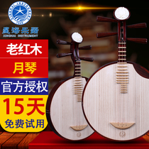 Beijing Xinghai 8217 professional Old Red Wood Yuqin national musical instrument Beijing Opera accompaniment official authorization
