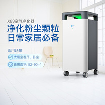 352 air purifier home X83 bedroom in addition to formaldehyde smoke haze PM2 5 room second-hand smoke purifier