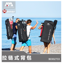 AquaMarina rowing zip-up backpack SUP inflatable boat surfboard accessories shoulder bag outdoors.
