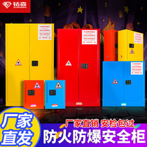 Explosion-proof cabinet 12 30 gallon Chemical Safety Cabinet hazardous chemicals storage cabinet explosion-proof box flammable fireproof storage cabinet