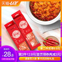 Small longkan butter hot pot bottom particles loaded 4 * 80g Chongqing Sichuan specialty spicy spicy pot