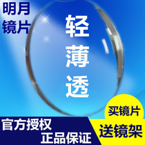 Bright moon lens 1 67 1 74 aspheric myopia hyperopia resin radiation glasses ultra-thin physical store discoloration