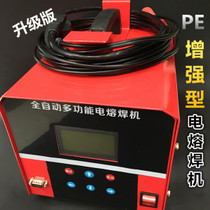 Fully automatic 200 electromelt welding machine pe tube hot melt welding machine gas pipe welding machine steel automatic to welding machine