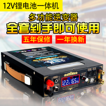 Inverter one machine full set of 300AH12V lithium battery large capacity ultra-light outdoor high-power lithium battery large capacity
