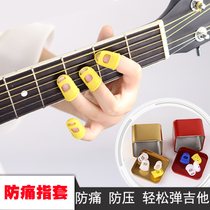 Guitar finger left finger anti-pain finger protection left finger pad ukulele press string gloves