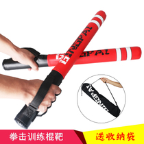 Racing boxing stick target fighting reaction target Sanshou fight hand target adult children Dodge UFC precision training stick