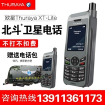 Authentic satellite telephone maritime satellite phone Eurostar mobile phone Thuraya XT-Lite Chinese Simplified satellite