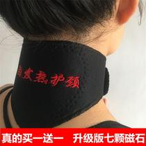 Buy one to send one! Magnetic therapy self-heating neck belt household warm cervical hot neck hot sleeve warm necks rich bag protective gear